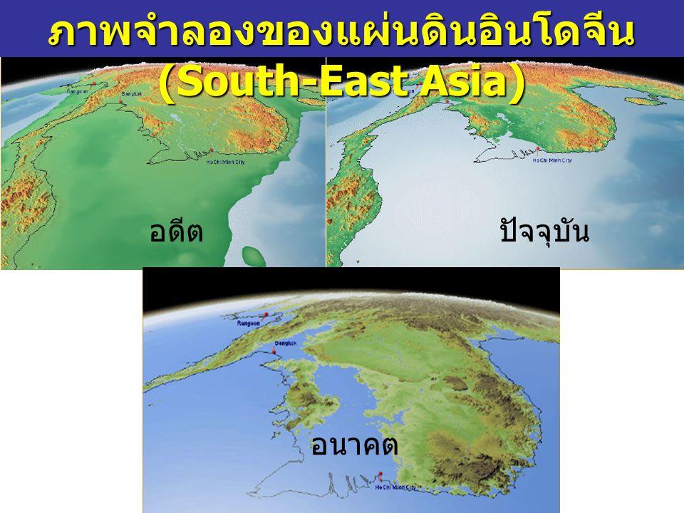 ภาพจำลองของแผ่นดินอินโดจีน (South-East Asia) ปัจจุบันอดีต อนาคต