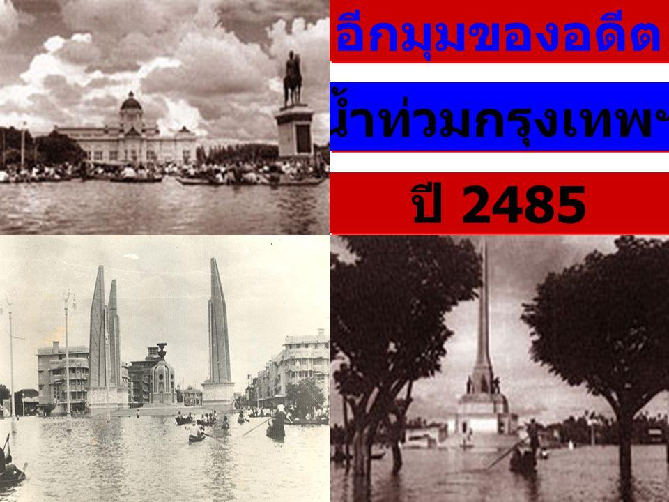 อีกมุมของอดีต น้ำท่วมกรุงเทพฯ ปี 2485