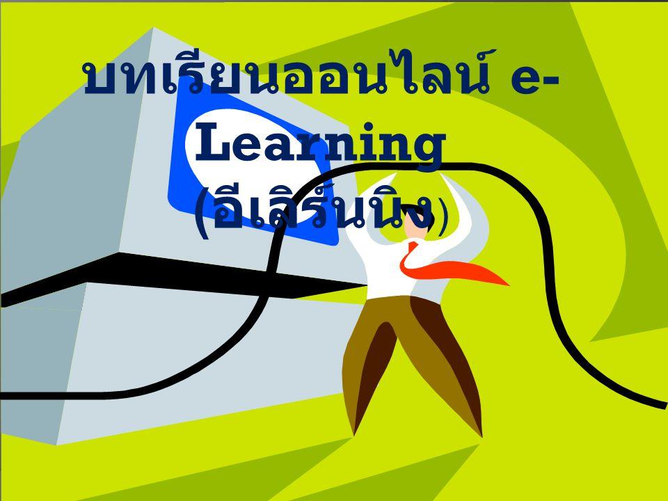 บทเรียนออนไลน์ e- Learning ( อีเลิร์นนิง )