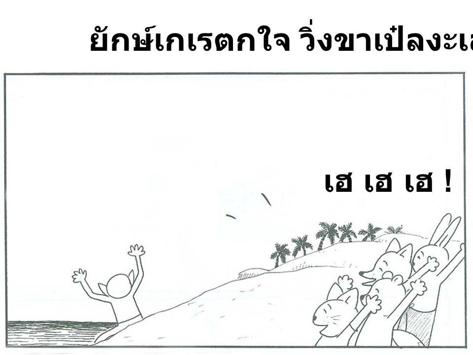 ยักษ์เกเรตกใจ วิ่งขาเป๋ลงะเล เฮ เฮ เฮ !