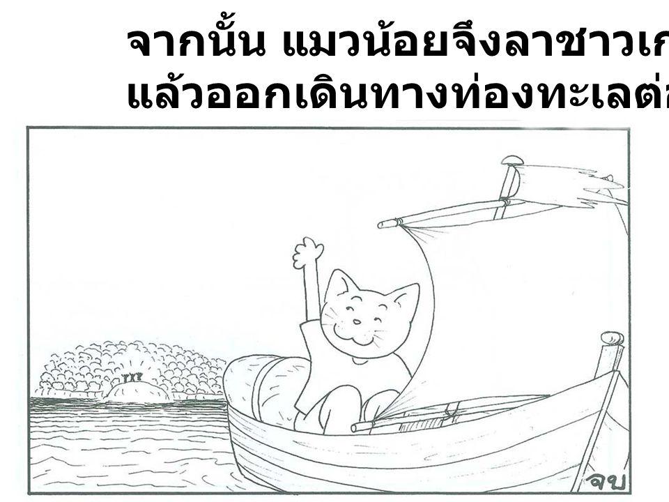 จากนั้น แมวน้อยจึงลาชาวเกาะ แล้วออกเดินทางท่องทะเลต่อไป