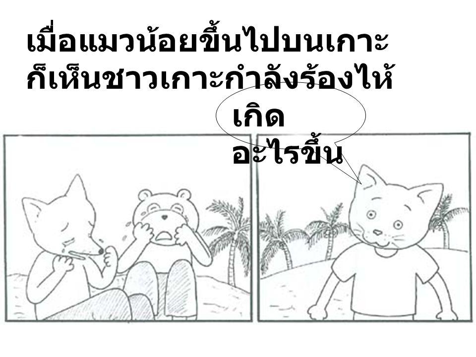 เมื่อแมวน้อยขึ้นไปบนเกาะ ก็เห็นชาวเกาะกำลังร้องไห้ เกิด อะไรขึ้น