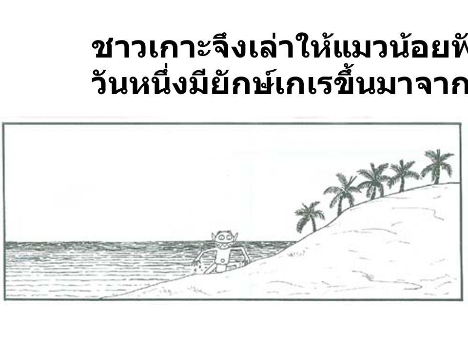 เดินมาที่ถังปลาของชาวเกาะ