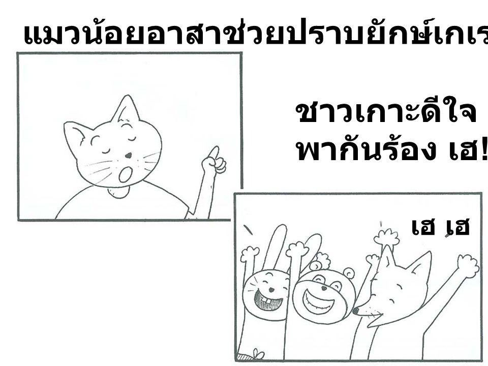 แมวน้อยบอกให้ชาวเกาะ เอาก้อนหินใส่ในถังปลา