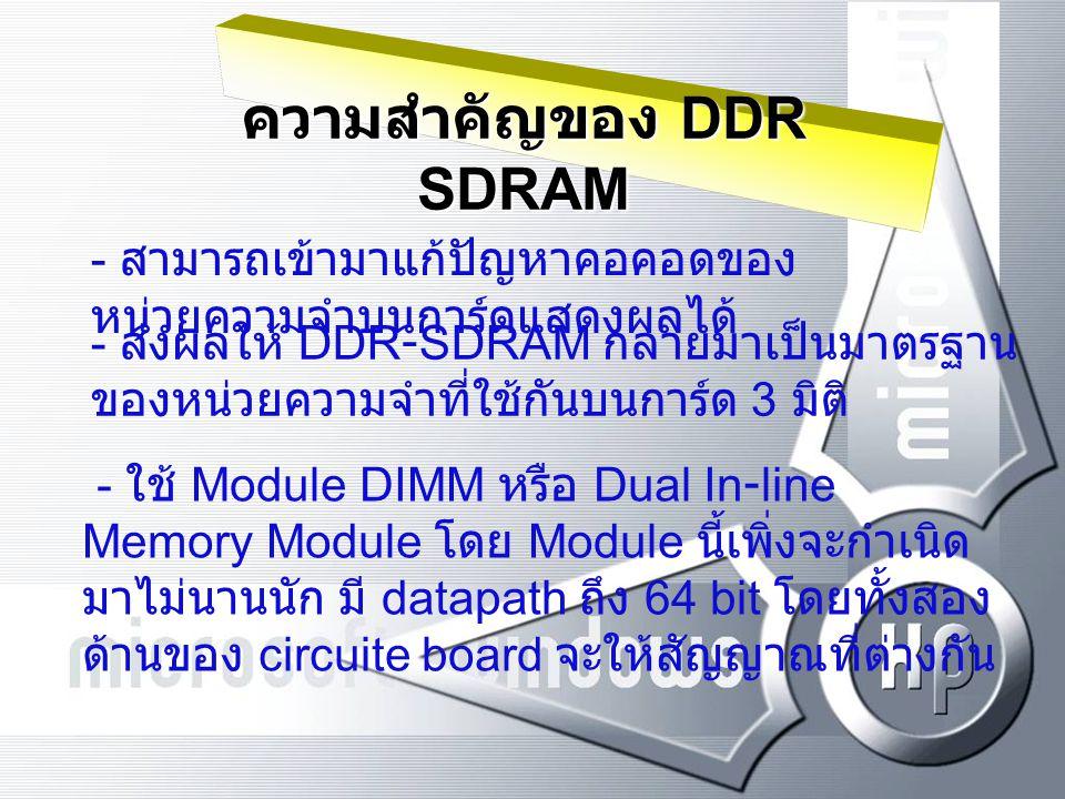 การทำงานของ DDR SDRAM