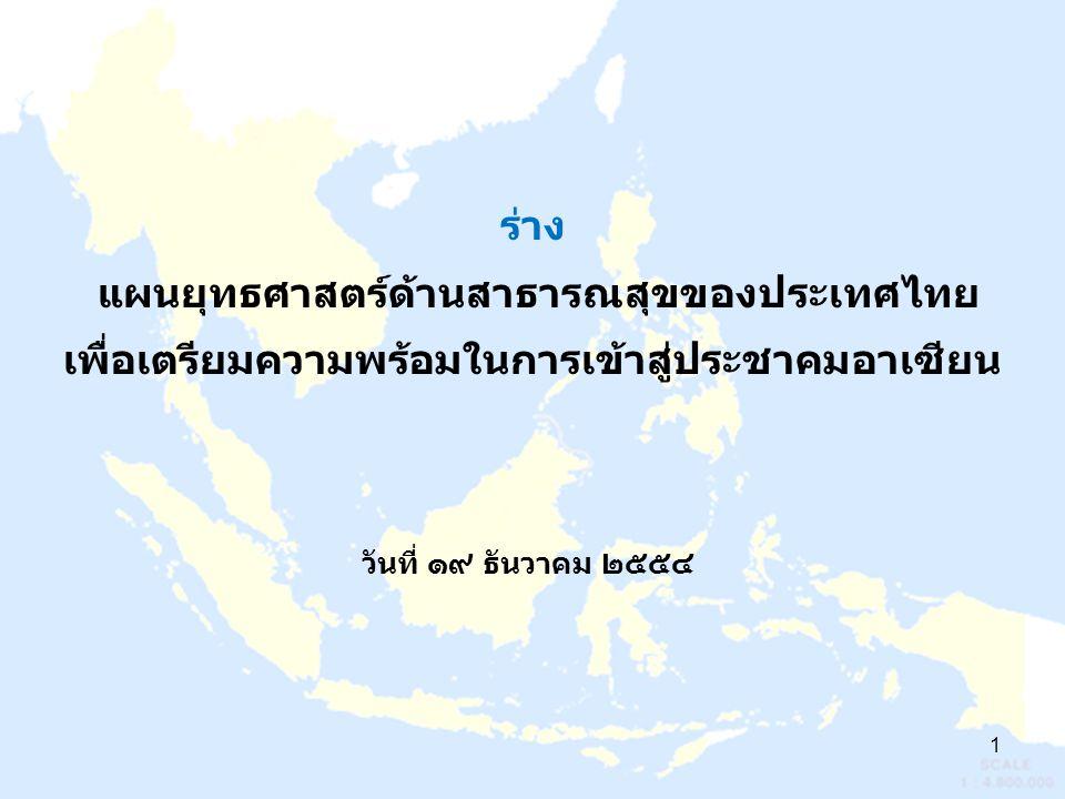 ร่าง แผนยุทธศาสตร์ด้านสาธารณสุขของประเทศไทย เพื่อเตรียมความพร้อมในการเข้าสู่ประชาคมอาเซียน วันที่ ๑๙ ธันวาคม ๒๕๕๔ 1