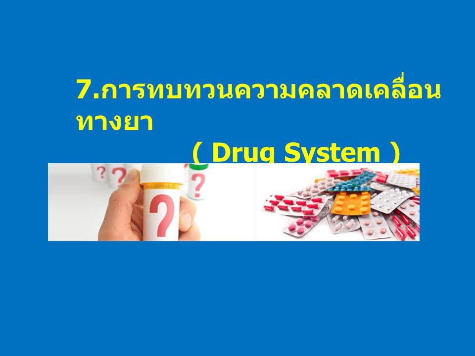 7. การทบทวนความคลาดเคลื่อน ทางยา ( Drug System )
