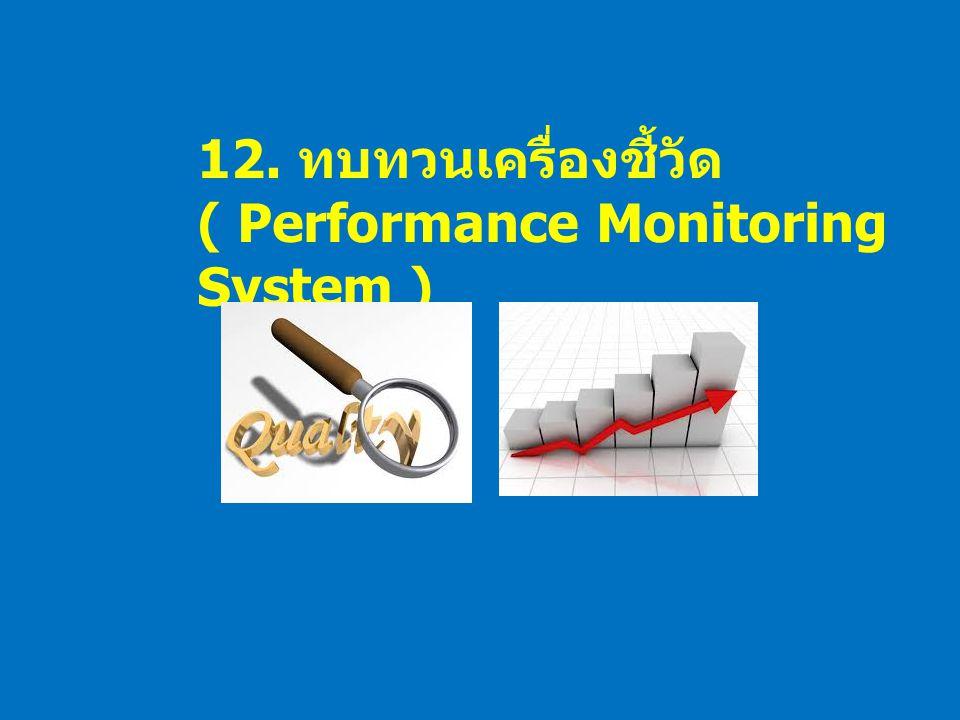 12. ทบทวนเครื่องชี้วัด ( Performance Monitoring System )