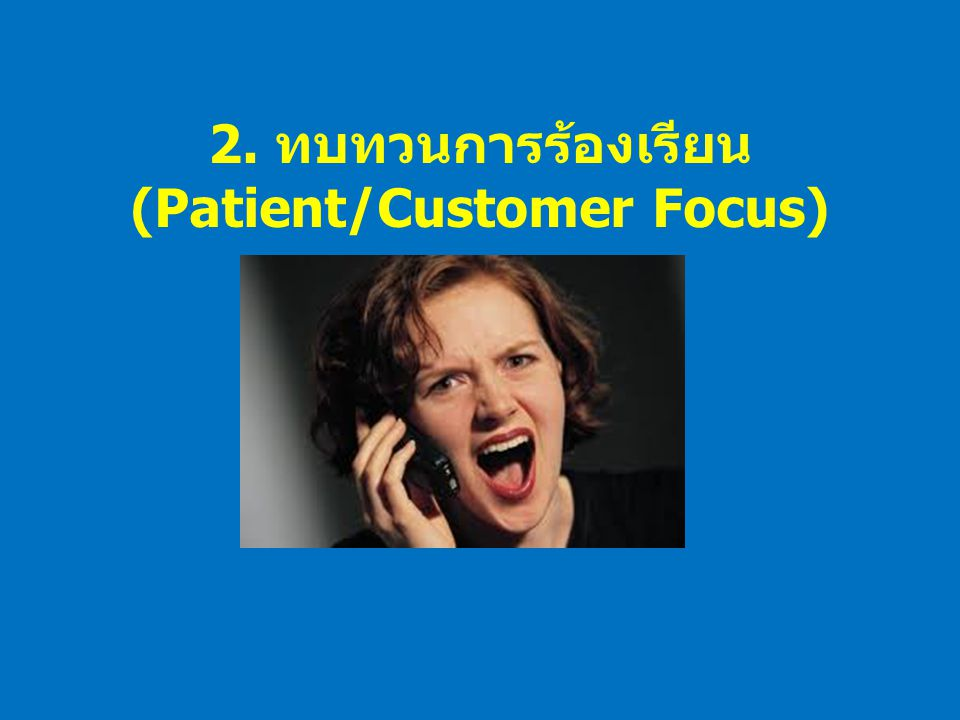 2. ทบทวนการร้องเรียน (Patient/Customer Focus)