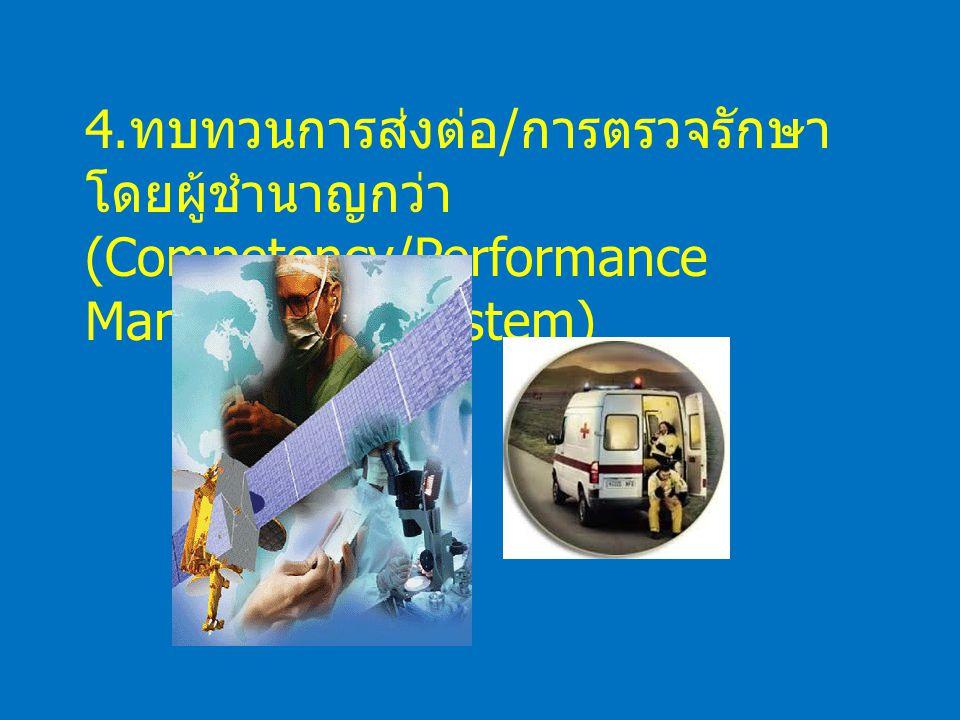 4. ทบทวนการส่งต่อ / การตรวจรักษา โดยผู้ชำนาญกว่า (Competency/Performance Management System)