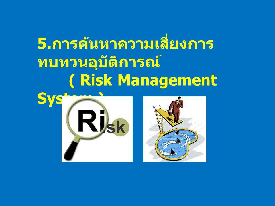 5. การค้นหาความเสี่ยงการ ทบทวนอุบัติการณ์ ( Risk Management System )