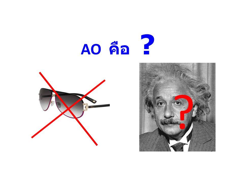 AO คือ ? ?