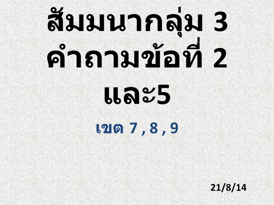 สัมมนากลุ่ม 3 คำถามข้อที่ 2 และ 5 เขต 7, 8, 9 21/8/14