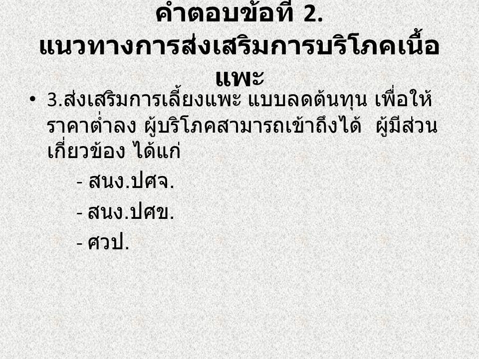 คำตอบข้อที่ 2. แนวทางการส่งเสริมการบริโภคเนื้อ แพะ 3.