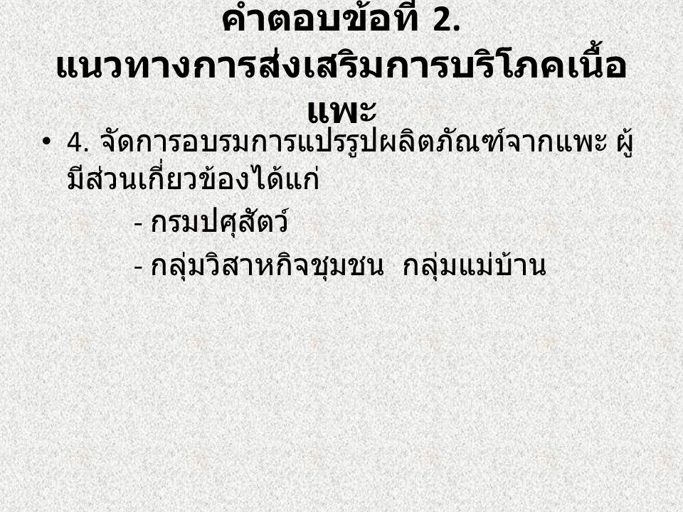 คำตอบข้อที่ 2.แนวทางการส่งเสริมการบริโภคเนื้อ แพะ 4.