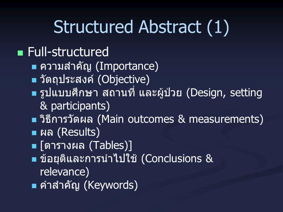 Structured Abstract (1) Full-structured ความสำคัญ (Importance) วัตถุประสงค์ (Objective) รูปแบบศึกษา สถานที่ และผู้ป่วย (Design, setting & participants