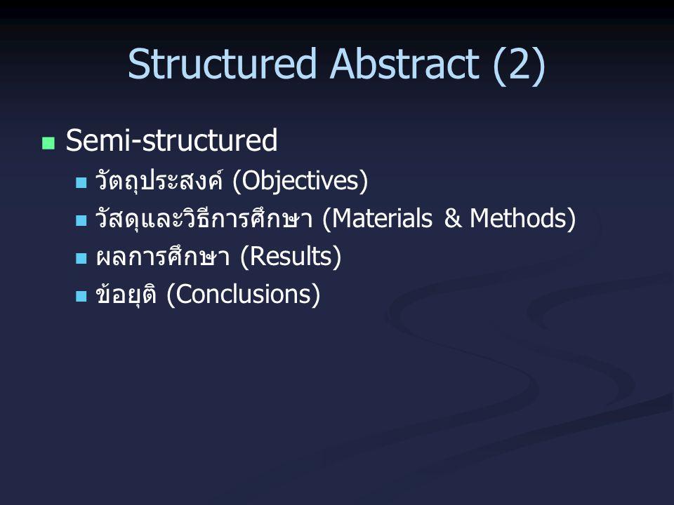 Structured Abstract (2) Semi-structured วัตถุประสงค์ (Objectives) วัสดุและวิธีการศึกษา (Materials & Methods) ผลการศึกษา (Results) ข้อยุติ (Conclusions