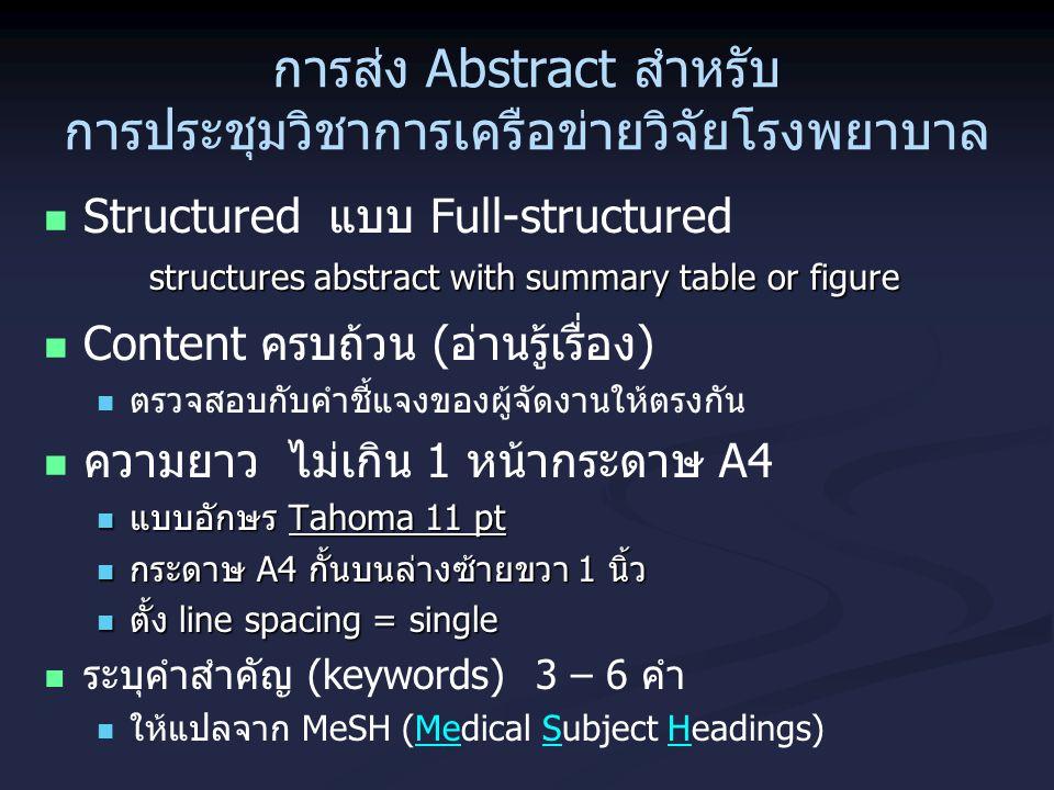 การส่ง Abstract สำหรับ การประชุมวิชาการเครือข่ายวิจัยโรงพยาบาล Structured แบบ Full-structured structures abstract with summary table or figure Content