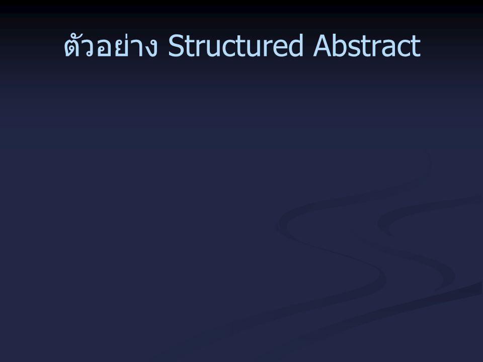 ตัวอย่าง Structured Abstract
