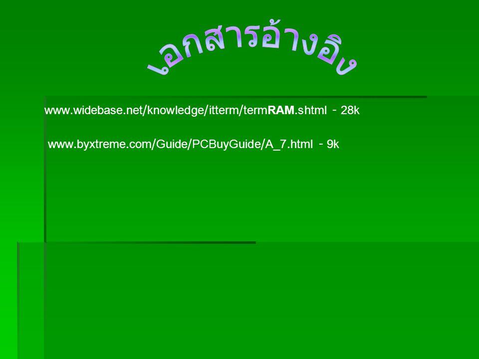 www.widebase.net/knowledge/itterm/termRAM.shtml - 28k www.byxtreme.com/Guide/PCBuyGuide/A_7.html - 9k