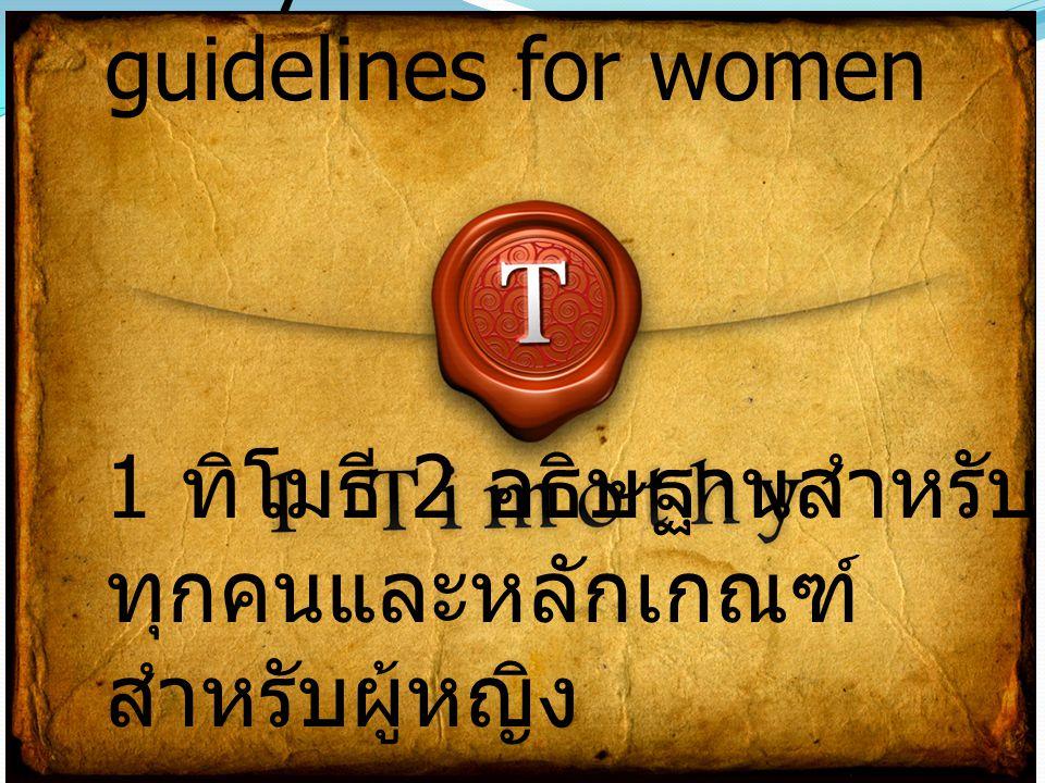 1 Timothy 2 Pray for everyone and some guidelines for women 1 ทิโมธี 2 อธิษฐานสำหรับ ทุกคนและหลักเกณฑ์ สำหรับผู้หญิง