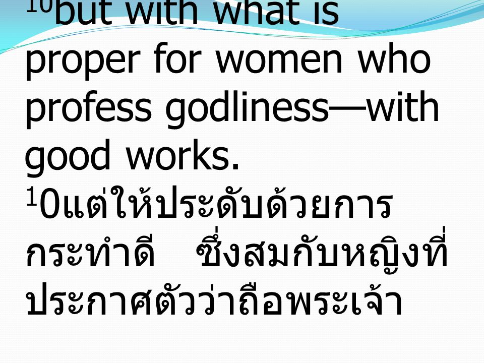 10 but with what is proper for women who profess godliness—with good works.