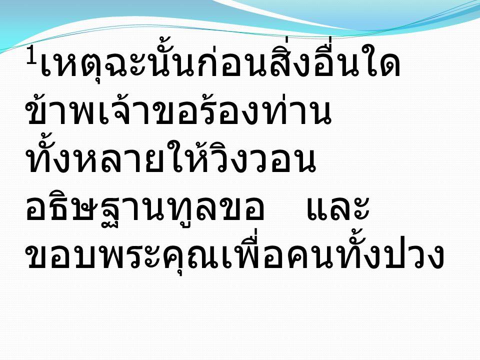 8 I desire then that in every place the men should pray, lifting holy hands without anger or quarreling; 8 เหตุฉะนั้นข้าพเจ้า ปรารถนาให้ผู้ชายทั้งหลาย อธิษฐานในที่ทุกแห่ง ด้วยใจบริสุทธิ์ ปราศจาก โทโสและการเถียงกัน