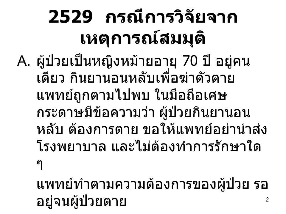3 2529 กรณีการวิจัยจาก เหตุการณ์สมมุติ B.