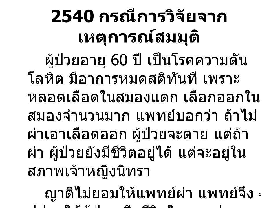 6 2540 กรณีการวิจัยจาก เหตุการณ์สมมุติ ( ต่อ ) A.