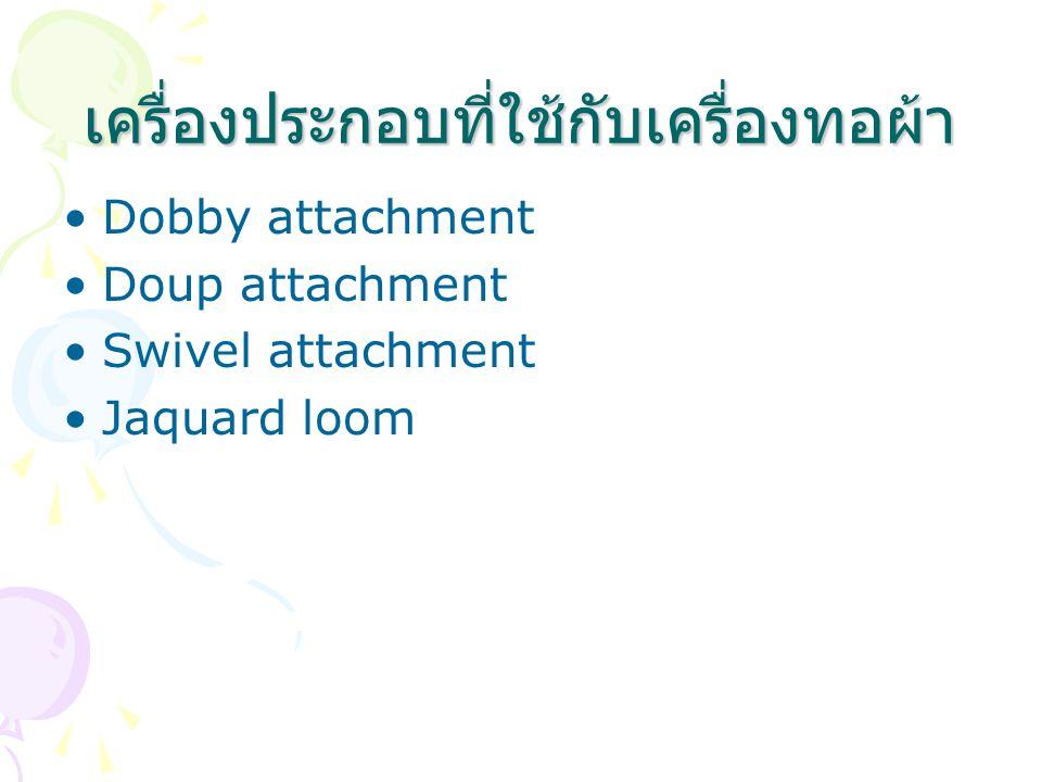 เครื่องประกอบที่ใช้กับเครื่องทอผ้า Dobby attachment Doup attachment Swivel attachment Jaquard loom