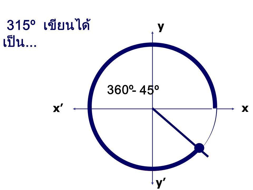 x x' y' y 315º เขียนได้ เป็น... 360º - 45º