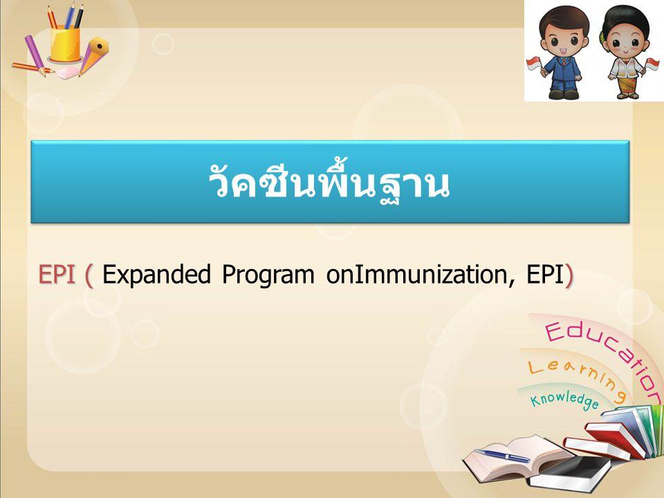 วัคซีนพื้นฐาน EPI () EPI ( Expanded Program onImmunization, EPI)