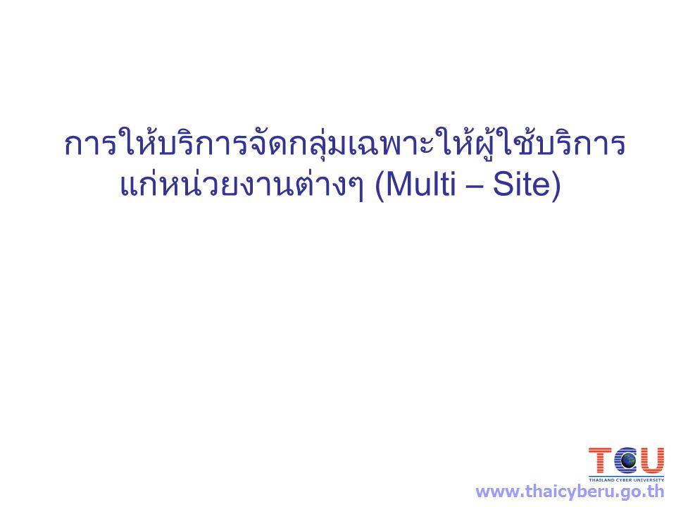 การให้บริการจัดกลุ่มเฉพาะให้ผู้ใช้บริการ แก่หน่วยงานต่างๆ (Multi – Site) www.thaicyberu.go.th