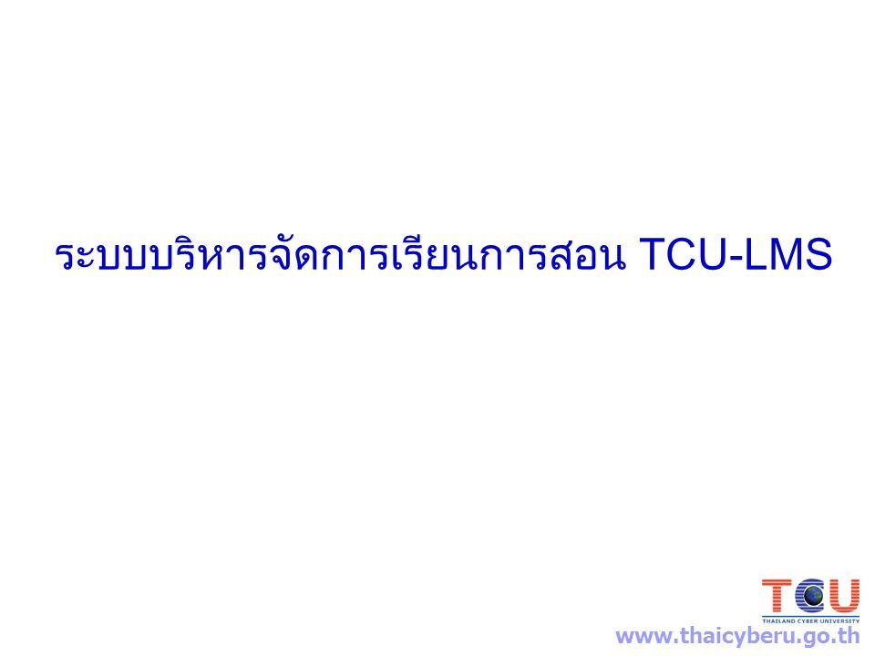 ระบบบริหารจัดการเรียนการสอน TCU-LMS www.thaicyberu.go.th