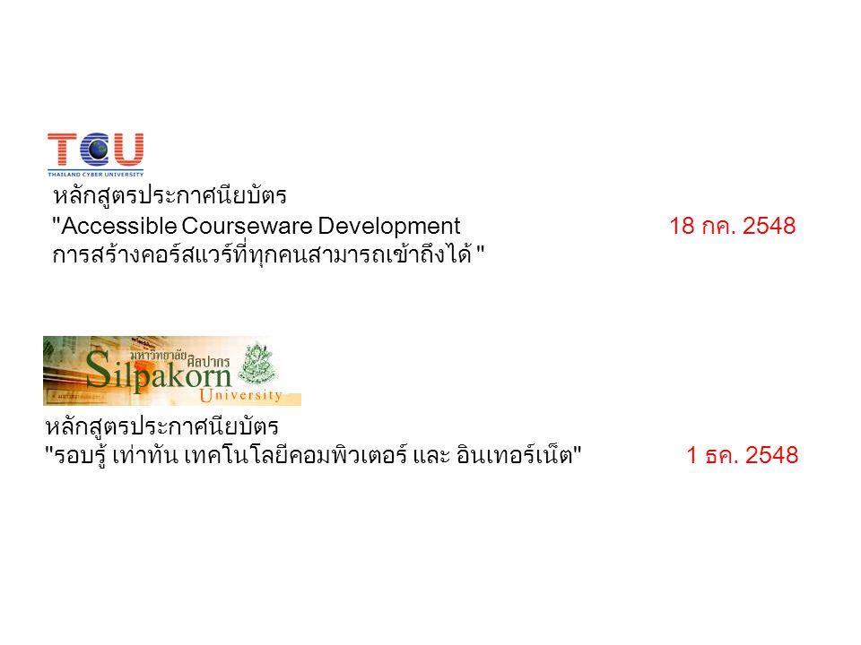 หลักสูตรประกาศนียบัตร Accessible Courseware Development 18 กค.