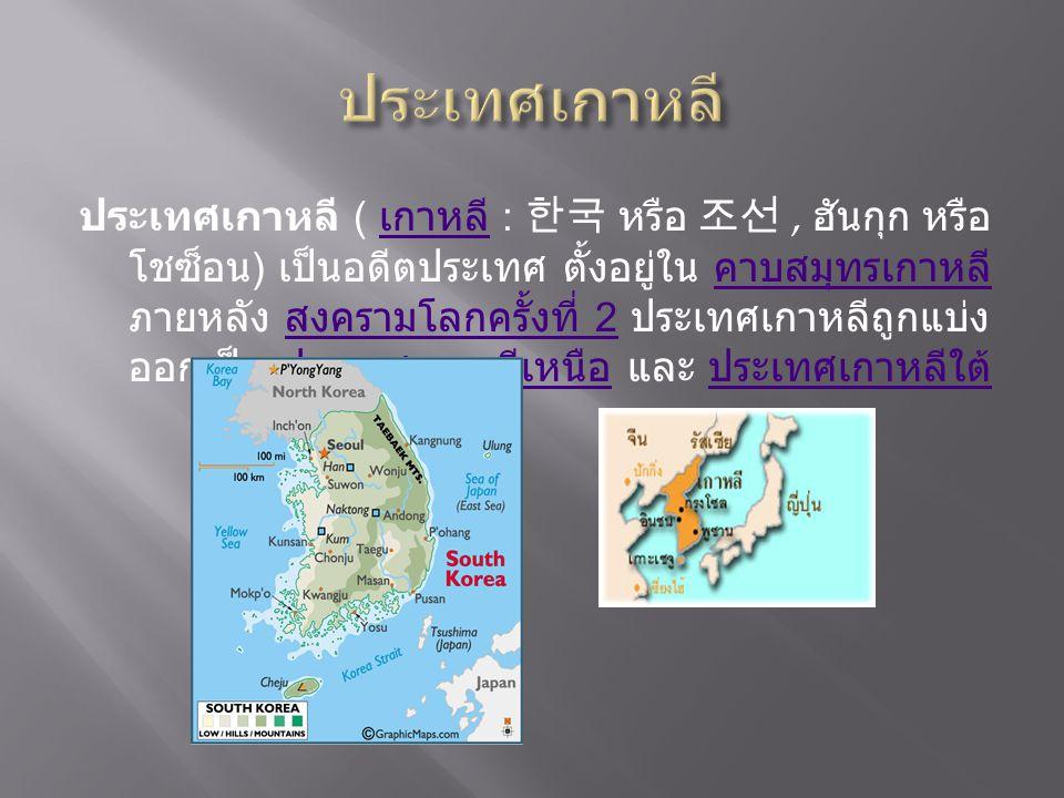 ประเทศเกาหลี ( เกาหลี : 한국 หรือ 조선, ฮันกุก หรือ โชซ็อน ) เป็นอดีตประเทศ ตั้งอยู่ใน คาบสมุทรเกาหลี ภายหลัง สงครามโลกครั้งที่ 2 ประเทศเกาหลีถูกแบ่ง ออกเ