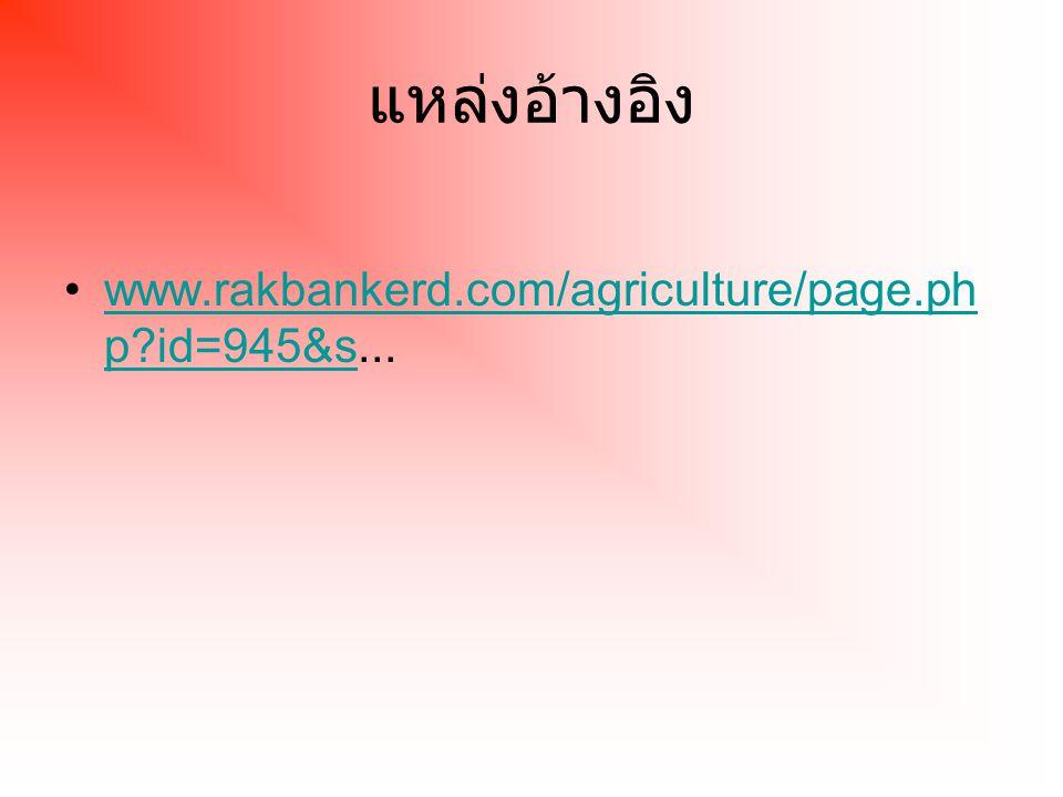 แหล่งอ้างอิง www.rakbankerd.com/agriculture/page.ph p?id=945&s...