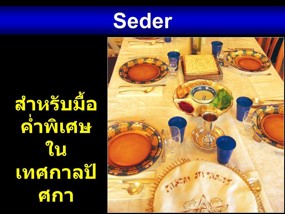 Seder สำหรับมื้อ ค่ำพิเศษ ใน เทศกาลปั ศกา