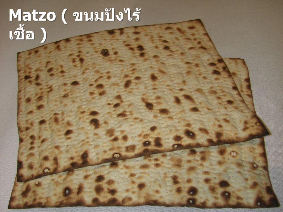 Matzo ( ขนมปังไร้ เชื้อ )