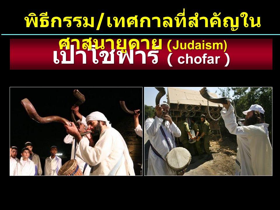 เป่าโชฟาร์ ( chofar ) พิธีกรรม / เทศกาลที่สำคัญใน ศาสนายูดาย (Judaism)
