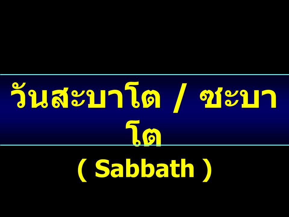 วันสะบาโต / ซะบา โต ( Sabbath )