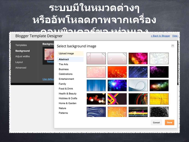 ภาพพื้นหลังสามารถเลือกจากภาพที่ ระบบมีในหมวดต่างๆ หรืออัพโหลดภาพจากเครื่อง คอมพิวเตอร์ของท่านเอง