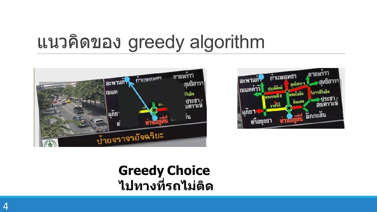 4 แนวคิดของ greedy algorithm Greedy Choice ไปทางที่รถไม่ติด