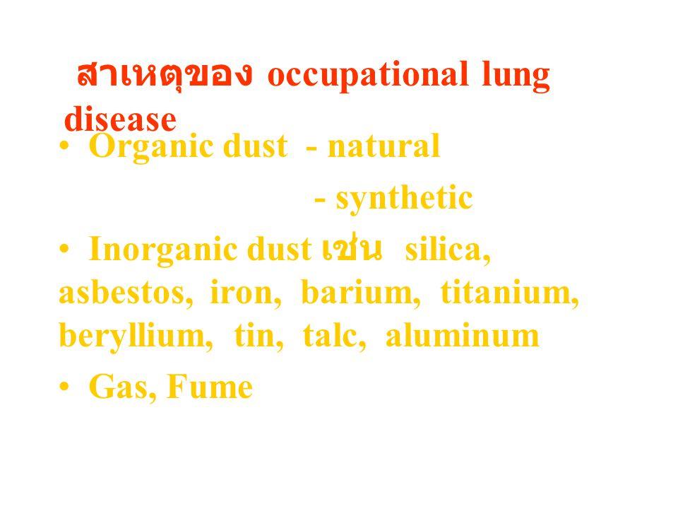 Organic dust - natural - synthetic Inorganic dust เช่น silica, asbestos, iron, barium, titanium, beryllium, tin, talc, aluminum Gas, Fume สาเหตุของ oc