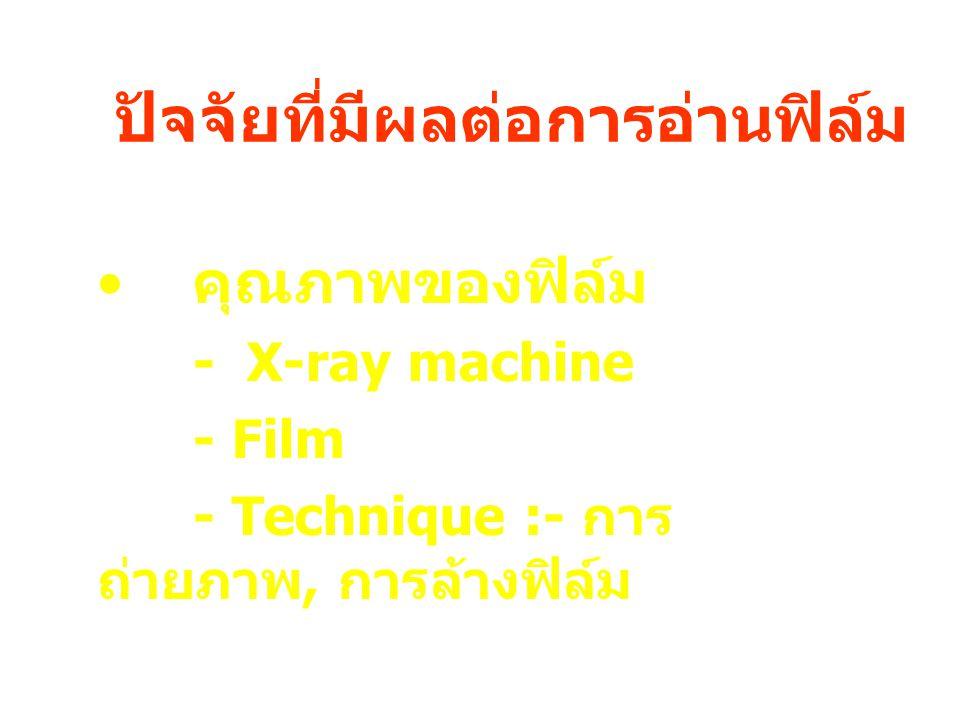ปัจจัยที่มีผลต่อการอ่านฟิล์ม คุณภาพของฟิล์ม - X-ray machine - Film - Technique :- การ ถ่ายภาพ, การล้างฟิล์ม