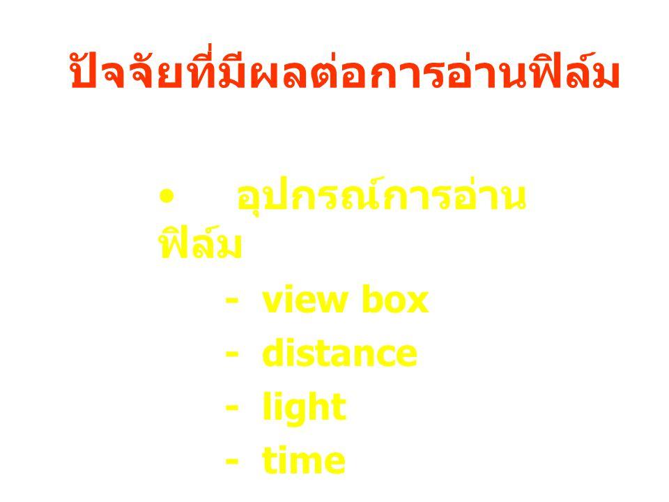 ปัจจัยที่มีผลต่อการอ่านฟิล์ม อุปกรณ์การอ่าน ฟิล์ม - view box - distance - light - time