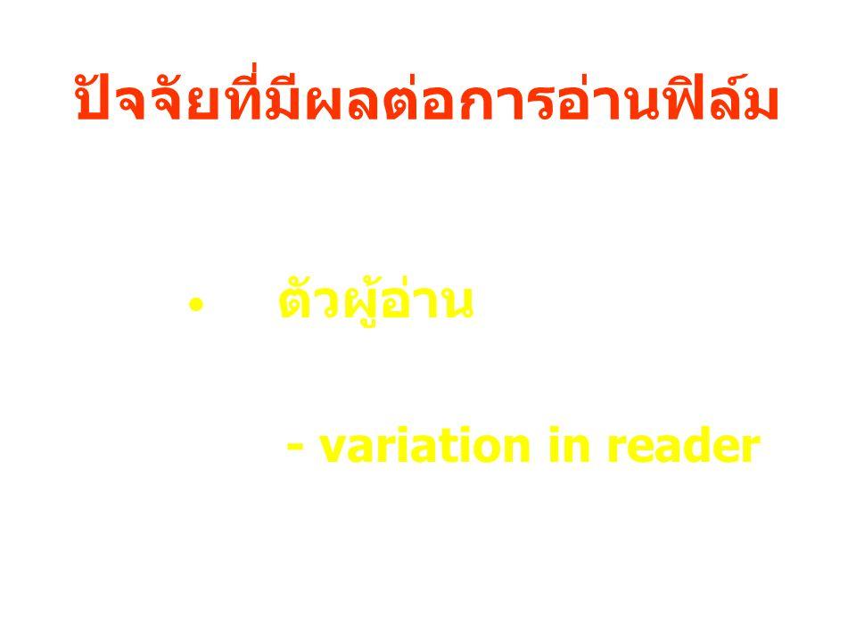 ปัจจัยที่มีผลต่อการอ่านฟิล์ม ตัวผู้อ่าน - variation in reader