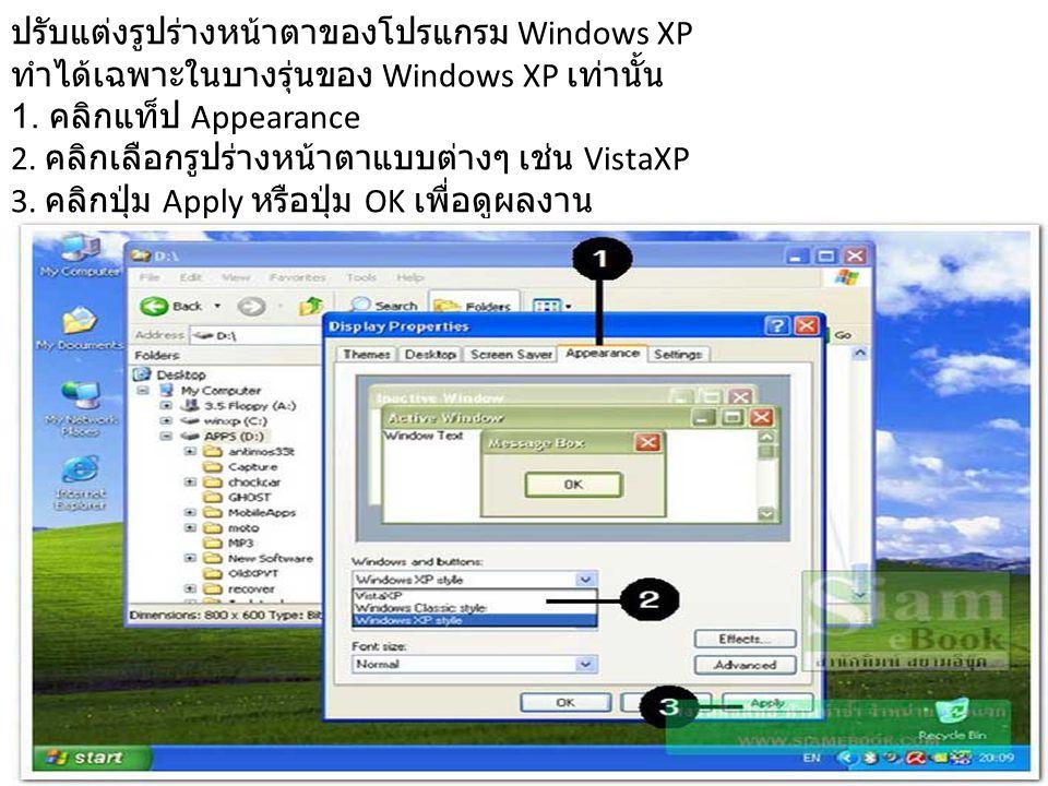 ปรับแต่งรูปร่างหน้าตาของโปรแกรม Windows XP ทำได้เฉพาะในบางรุ่นของ Windows XP เท่านั้น 1. คลิกแท็ป Appearance 2. คลิกเลือกรูปร่างหน้าตาแบบต่างๆ เช่น Vi