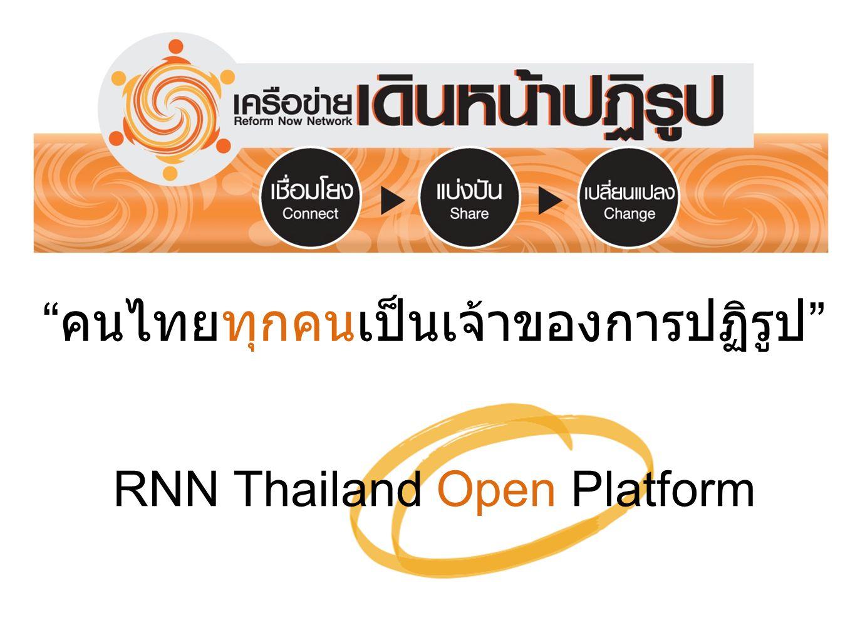 """RNN Thailand Open Platform """" คนไทยทุกคนเป็นเจ้าของการปฏิรูป """""""