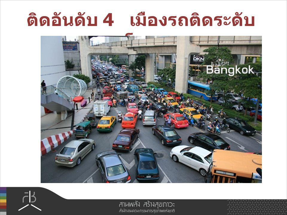 ติดอันดับ 4 เมืองรถติดระดับ โลก